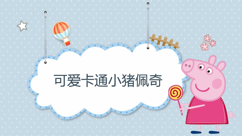 可爱卡通小猪佩奇教育教学通用ppt模板图片