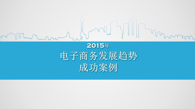 2015电商发展趋势以及成功案例