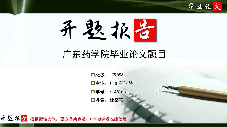 广东药学院毕业论文开题报告范文模板PPT