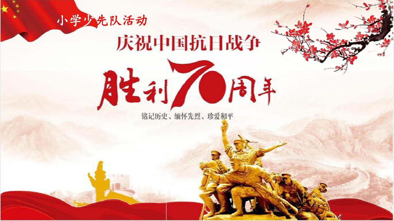 队活动纪念抗日战争胜利70周年主题教育ppt课件模板图片