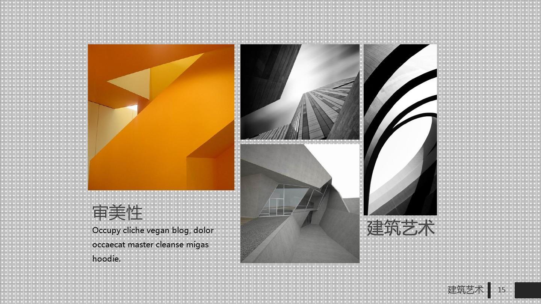 建筑房地产公司物业公司ppt大学生建筑设计专业论文答辩作品展示ppt图片