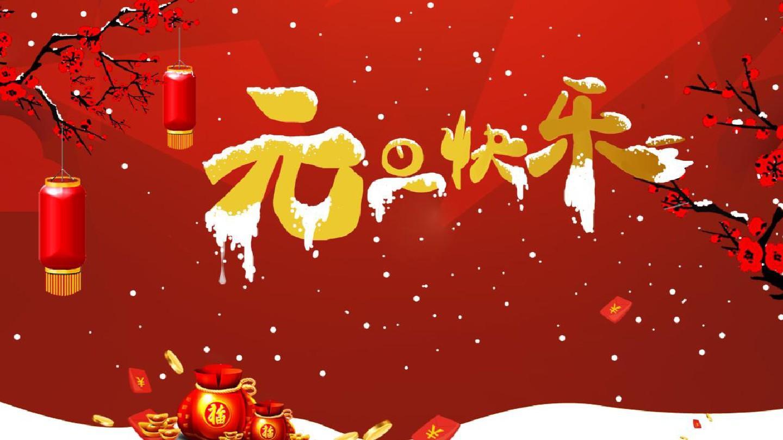 欢庆元旦节日跨年ppt模板图片