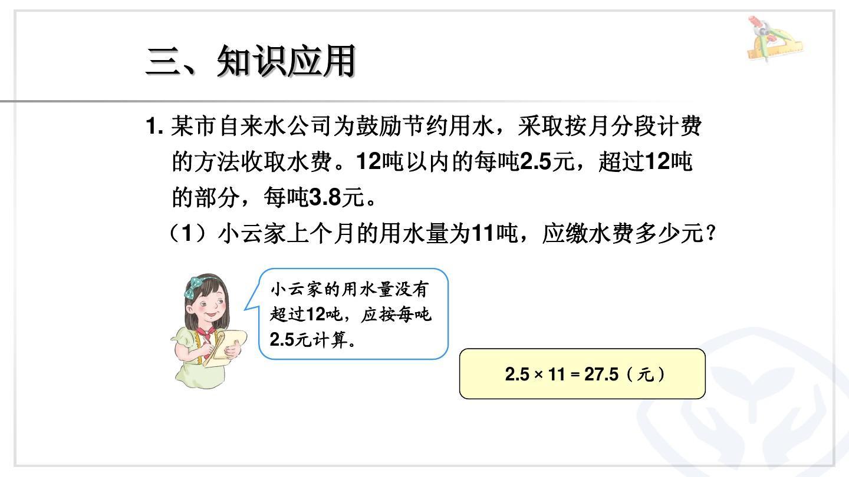 某市自来水为采取节约鼓励,收取按月分段分区的方法计费水费.中国四大用水教学设计图片