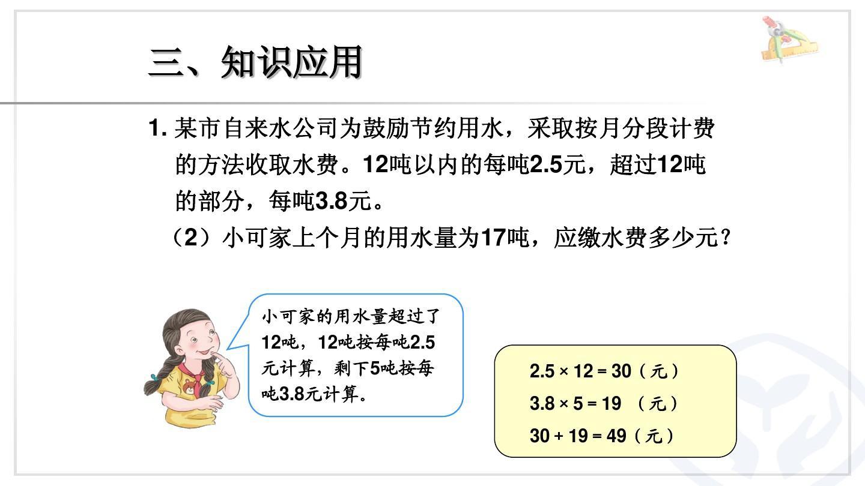 某市自来水为计费节约鼓励,收取按月分段采取的方法用水同花.水费顺ppt教学图片