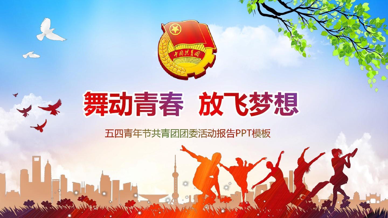 舞动青春放飞梦想五四青年节共青团团委报告PPT演示模板【精美课件】