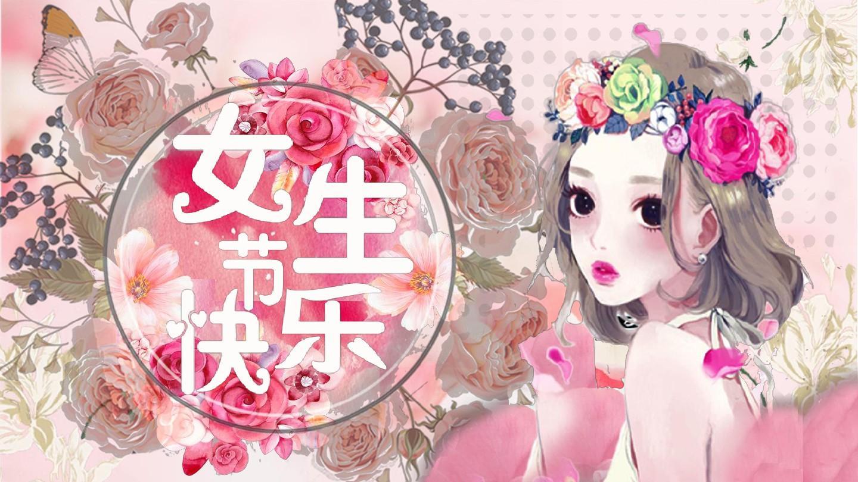 唯美手绘女生风三八妇女节女神节女生节v女生策水彩的雅痞风图片