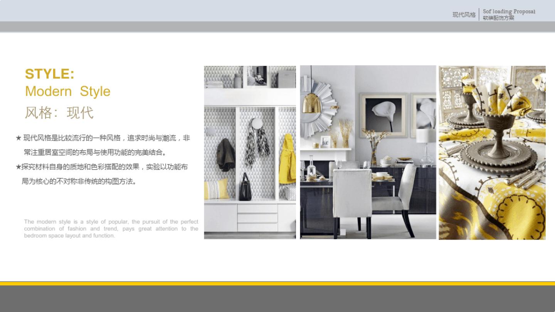 ppt模板:现代简约风格家庭软装设计提案全套室内装修设计案例展示图片