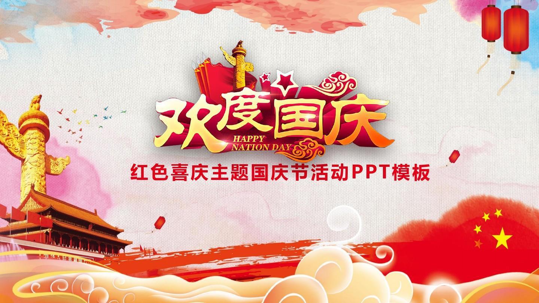 欢度国庆红色喜庆主题国庆节活动ppt模板图片