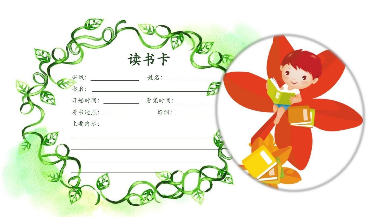 小学读书卡模版ppt图片