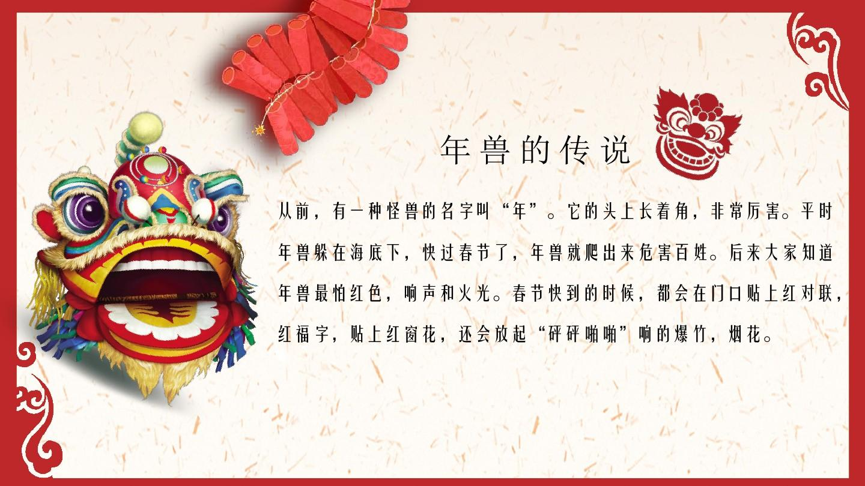 新年春节元旦节主题班会ppt课件模板 新年春节习俗传统文化民俗中国年