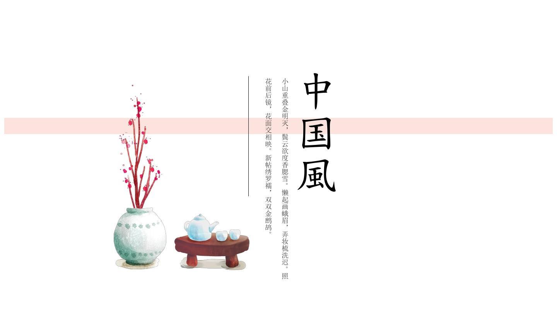 ppt课件模板:极简中国风插花通用模板