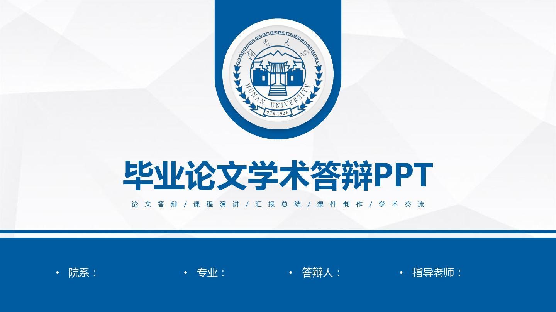 简约论文答辩课程演讲汇报总结课件制作学术交流动态PPT模板