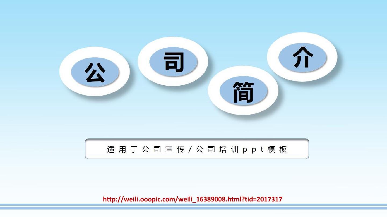 蓝色企业宣传范文 公司简介PPT模板
