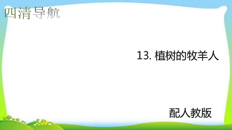部编本人教版七年级语文上册13.植树的牧羊人PPT