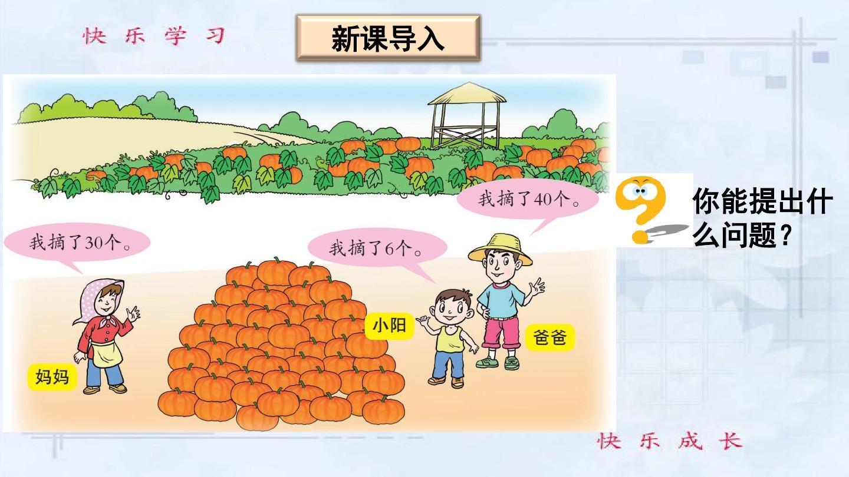 青岛版数学一年级下册三 丰收了——100以内数的认识图片