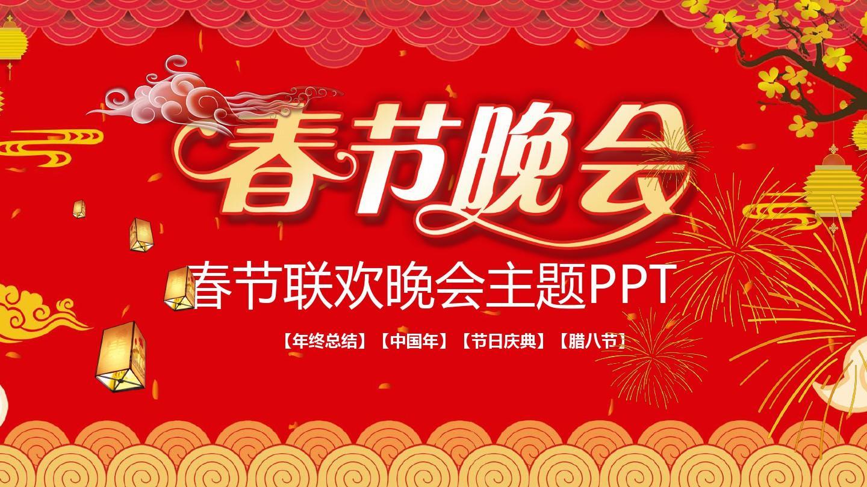 适用于中国传统节日中秋节腊八节主题活动策划工作汇报等图片