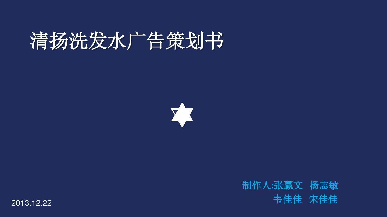 清扬洗发水广告ppt
