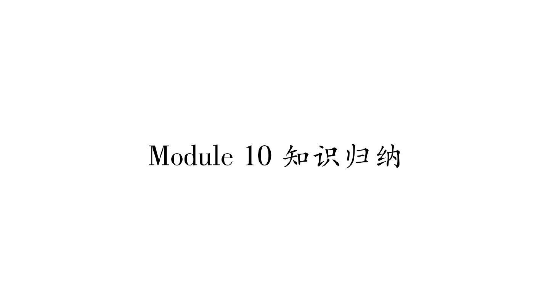 Module 10 知识归结