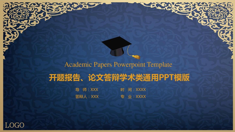 上海建桥学院优秀毕业生开题报告学术论文答辩PPT模板