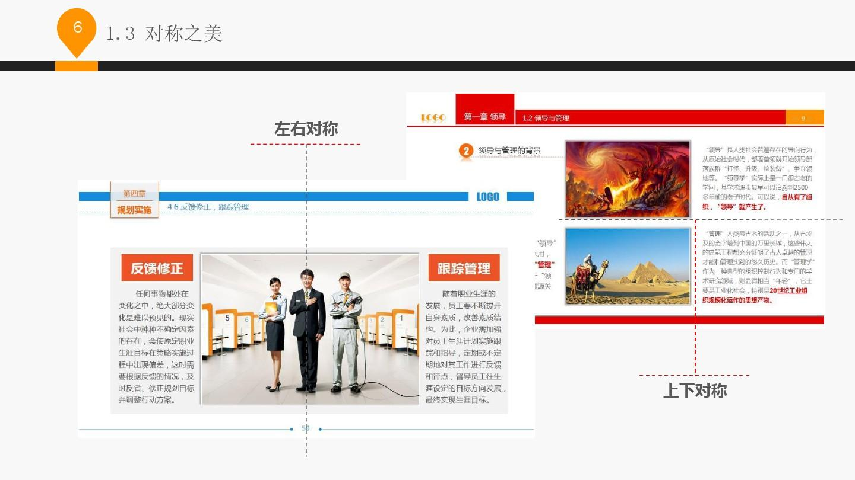 商务ppt排版技巧教程_word文档在线阅读与下载_无忧图片
