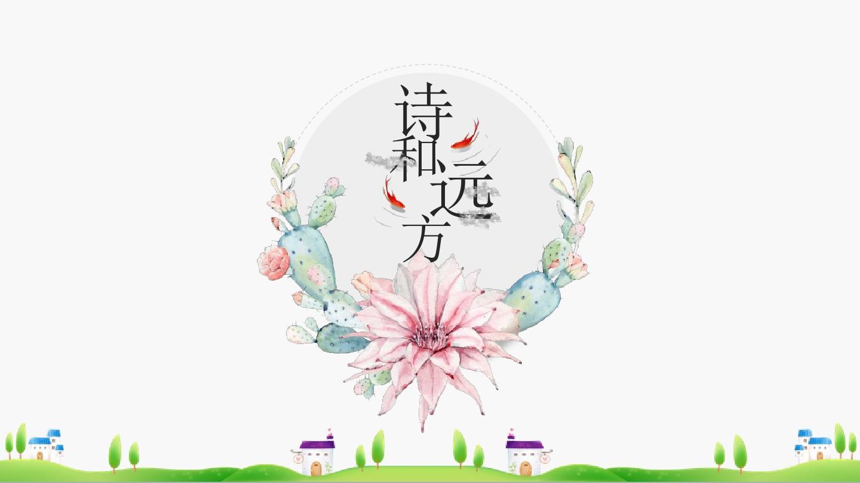ppt模板:清新淡雅简约手绘唯美文艺日系仙人掌花卉通用ppt