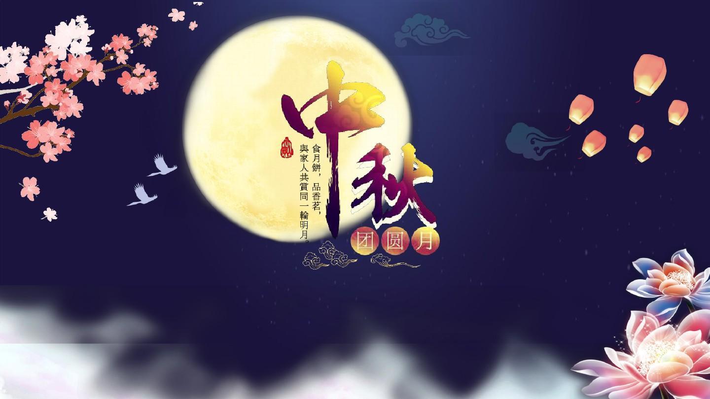中秋节习俗由来贺卡主题ppt图片
