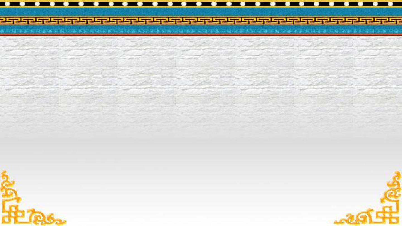 藏式ppt模板图片