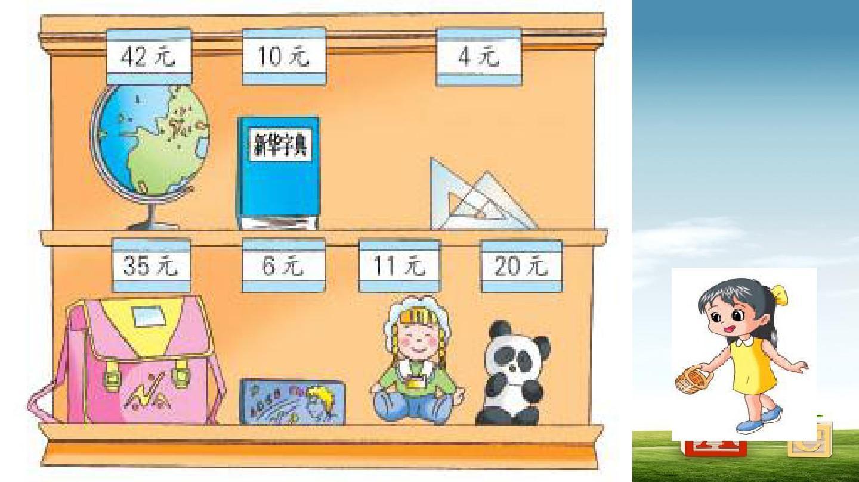 2016-2017年最新西师大版小学一年级数学下册 小小商店 2精品ppt课件