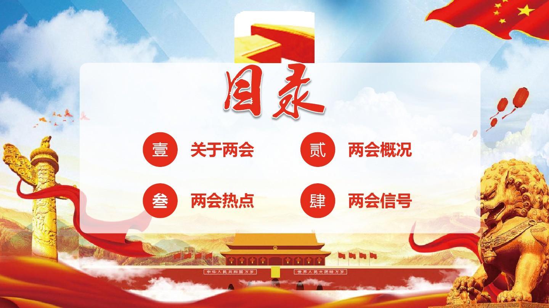 聚焦全国两会政府党建党课学习ppt模板