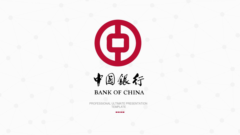 中国银行_中国银行简约ppt模板ppt通用模板