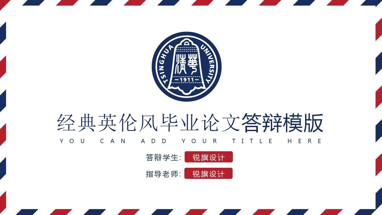 河北工程技术学院优秀毕业生经典艺术英伦风毕业论文答辩PPT模版