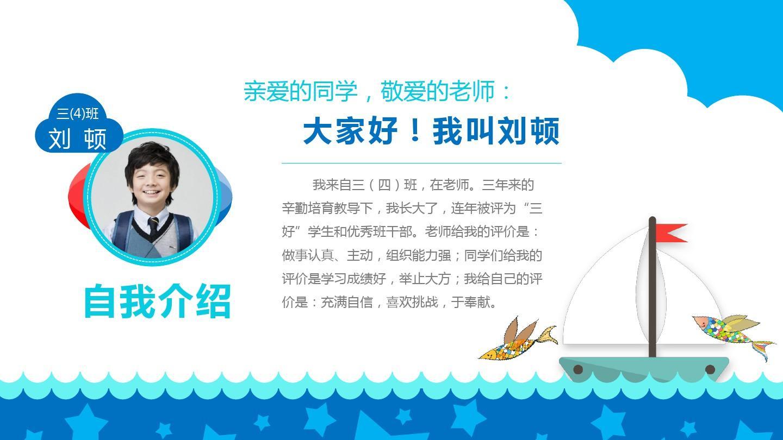 小学生竞选ppt模板 班长班委会大队委大队长竞选ppt图片