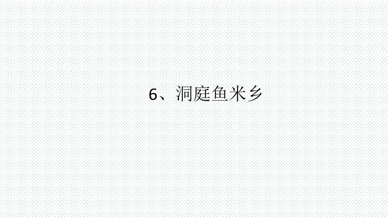 最新湘教版一年级语文下6洞庭鱼米乡ppt公开课优质教学课件