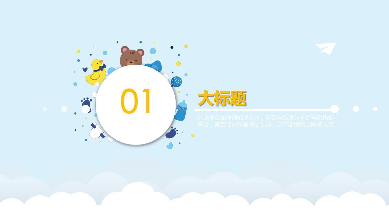 【精选】卡通可爱母婴生活动态ppt模板ppt精美模板图片