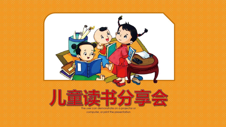 卡通儿童读书分享会简单实用可爱小孩橙色通用动态ppt