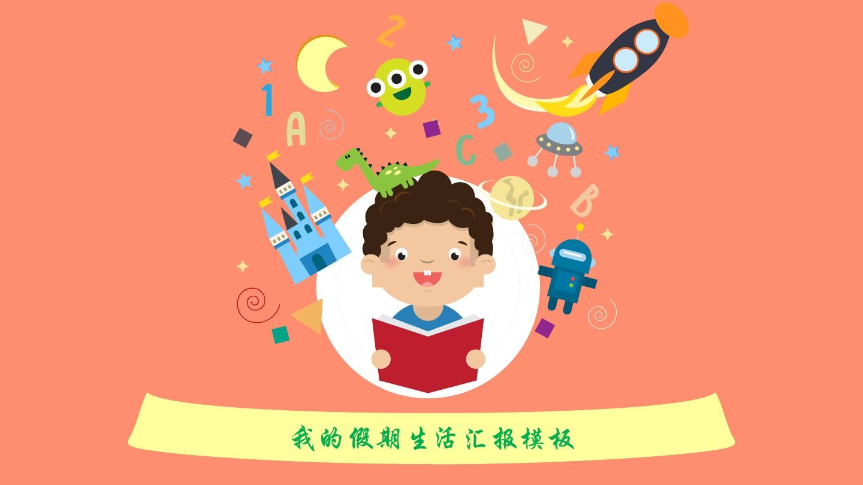幼儿园小学生假期生活汇报学时ppt备课上传模板图片