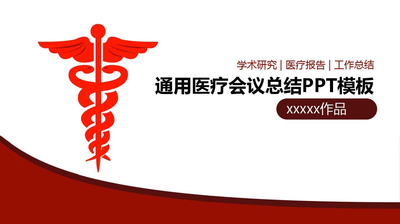 医疗卫生ppt模板图片