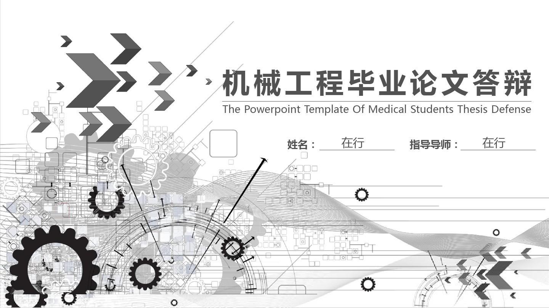 机械工程设计毕业论文v机械概述方法PPT模板素现代模具设计静态通用图片