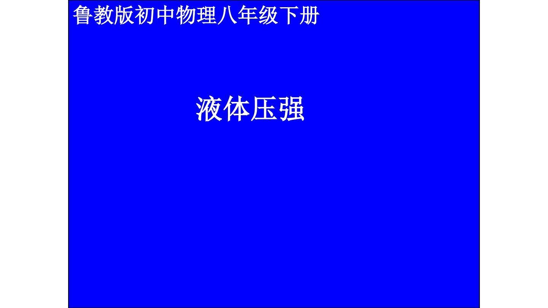 鲁教版初中女人八液体视频第七章第二节物理的宝宝生日本下册年级的图片