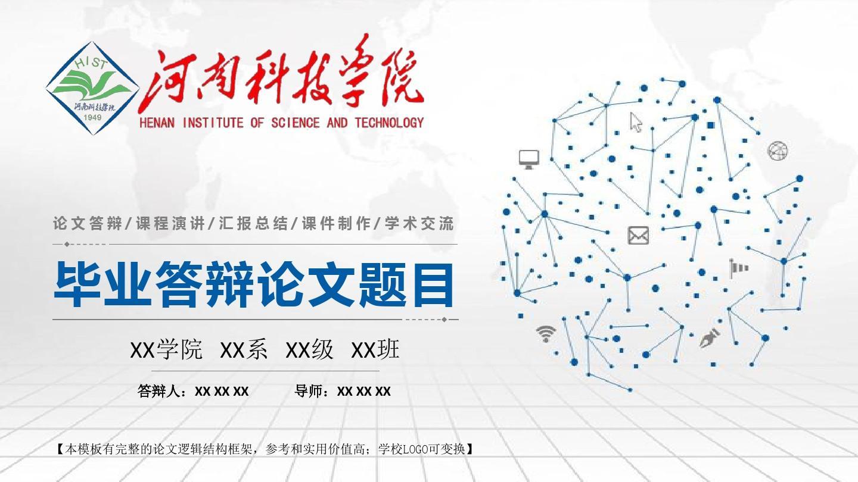 河南科技学院 论文答辩 课程演讲 汇报总结 课件制作 精美框架式PPT模板