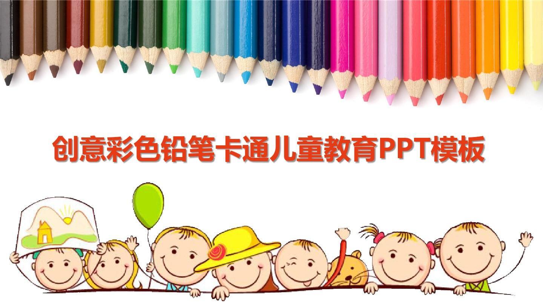 创意彩色铅笔卡通儿童教育ppt模板图片
