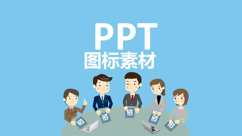 PPT图标素材-矢量图大全