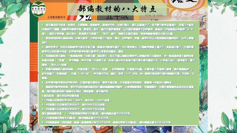编版语文五年级(上)4珍珠鸟课件展示课PPT课件人家》备课乡下《图片