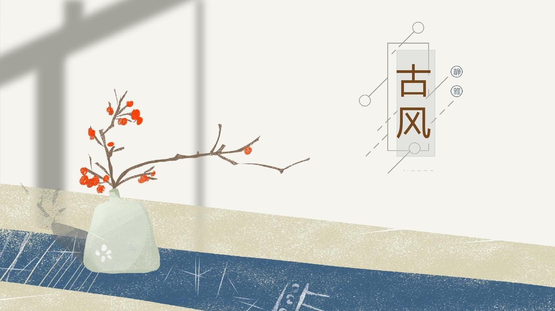 創意復古手繪淡雅簡約插花文藝中國風素雅通用ppt模板