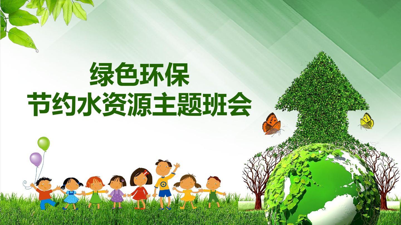 【内容完整】绿色环保节约水资源主题班会ppt模板图片