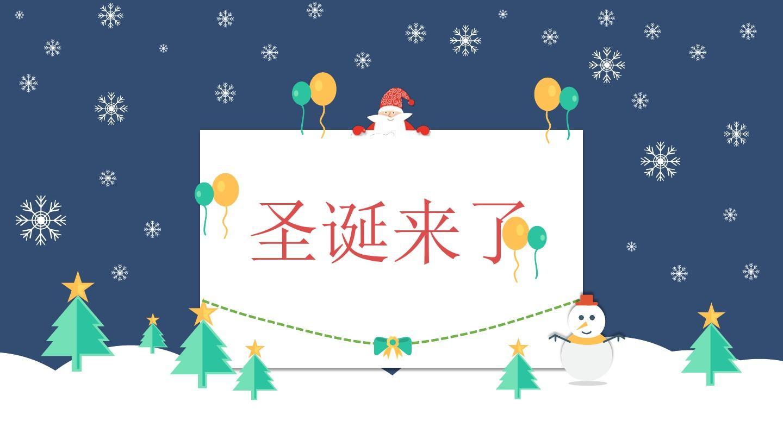 圣诞节可爱卡通简洁风通用动态ppt模板素材方案图片