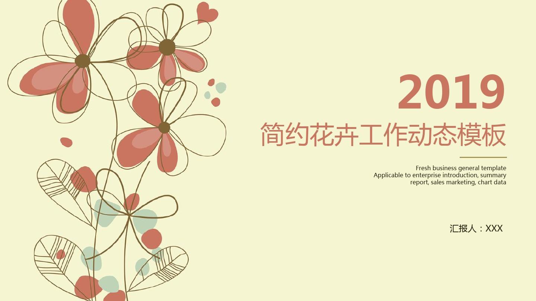 工作总结计划动态ppt模板-简约小清新文艺手绘花卉商务