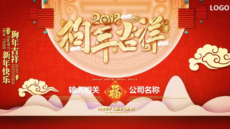 喜庆迎新狗年中国风ppt模板图片