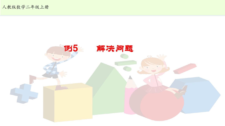 人教版小学数学二年级上册课件: 2.6.5 解决问题(二)【课件】ppt图片