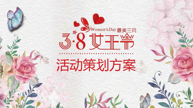 8妇女节女生节女神节女王节活动策划方案(适用于工作总结活动策划演讲